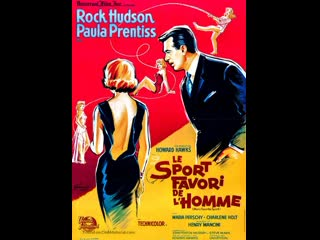 Man's Favorite Sport (Howard Hawks - 1964)