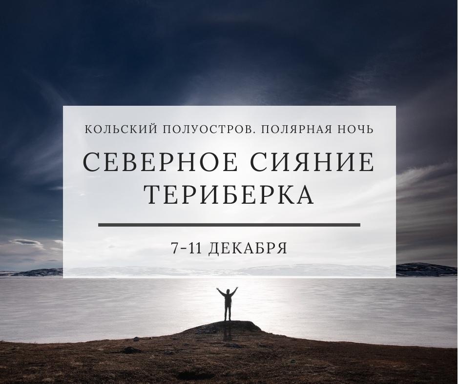 Афиша Тюмень СЕВЕРНОЕ СИЯНИЕ / ТЕРИБЕРКА / 7-11 ДЕКАБРЯ