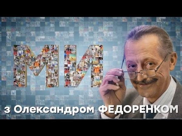 Ми (04.12.18) Сандра Лісовська, Каріна Боделан, Юлія Самуляк. Юні таланти Одеси