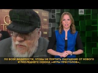 Новости из Вестероса, Белого дома и не только: обзор Ольги Мишиной