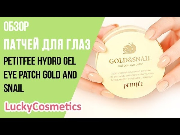 Обзор на патчи Petitfee Hydro Gel Eye Patch Gold And Snail