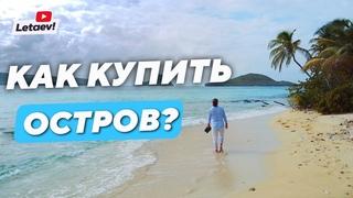 Как купить остров? Интервью с человеком, который продал 3000+ островов. Проверяем остров для покупки