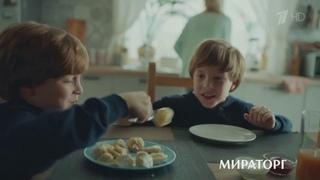 Пельмени Мираторг - Реклама