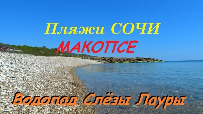 Пляжи Сочи МАКОПСЕ Водопад Слёзы Лауры