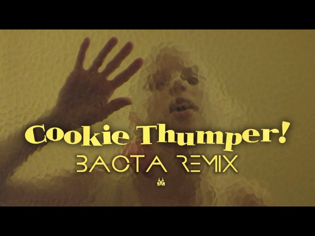 Die Antwoord Cookie Thumper Bacta Remix