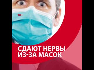 Почему люди стали агрессивно реагировать на просьбу носить маску — Москва FM