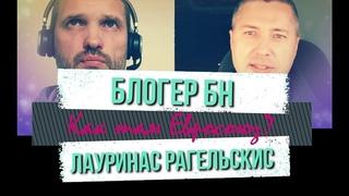 """Как там Евросоюз? Беседа с Блогером БН на канале """"Блогер и Хаски"""", 15-09-2020"""