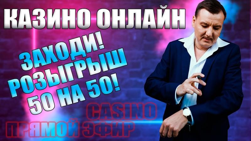 бонус стрим казино онлайн игровые автоматы casino online