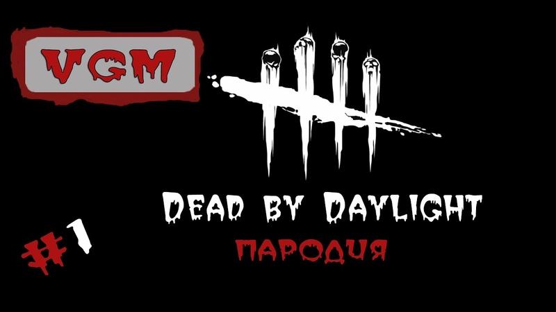 Dead By Daylight Пародия 1 DBD Parody 1 VGM Studio