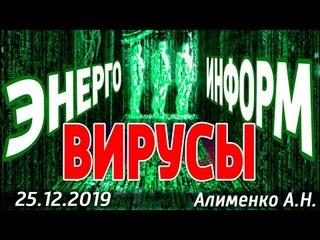 Энергоинформационные вирусы. Алименко А.Н. ()