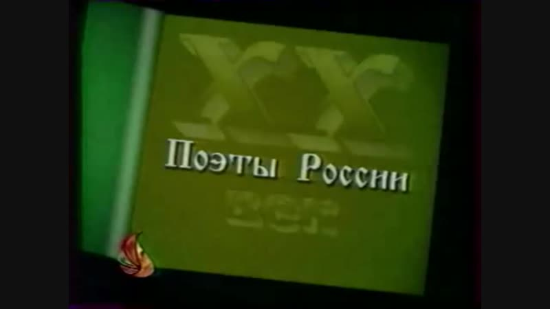 Поэты России ХХ век. Максимилиан Волошин