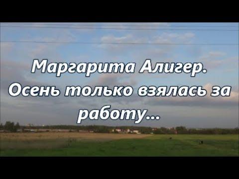 Маргарита Алигер Осень только взялась за работу Читает Смирнова Галина