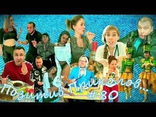 Позитив Приколов!!! №80 (positive jokes)  Подборка приколов . Чудики из соцсетей. Угарное видео.