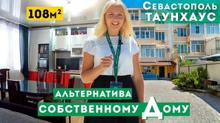 Таунхаус в Севастополе. Крупногабаритная 3х комнатная квартира с собственной придомовой территорией.