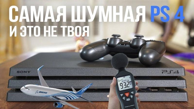 Если ты думаешь что твоя PS4 шумит то послушай ЭТО самая громкая PS4 в мире
