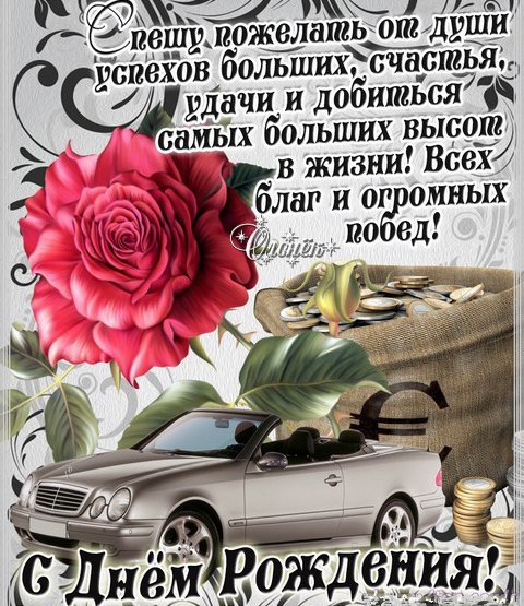 аскеты картинки с днем рождения мужчине красивые поздравления на татарском это важно