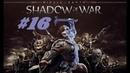Middle-earth: Shadow of War [16] (Нурнен - Застава Заднайи-Зинд)