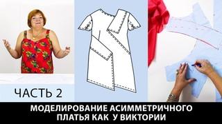 Моделирование асимметричного платья Виктории от выкройки основы по системе кроя 10 мерок Часть 2