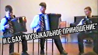 """И.С.Бах """"Музыкальное приношение"""" BWV 1079 Сибирское юношеское трио баянистов 2000 год"""
