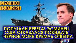Срочно!  Американский эсминец отказался покидать Черное море - Кремль жал жуткий ответ