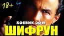 Боевик 2019 порвал ФСБШНИКОВ ШИФРУН @ Русские боевики 2019 новинки HD 1080P