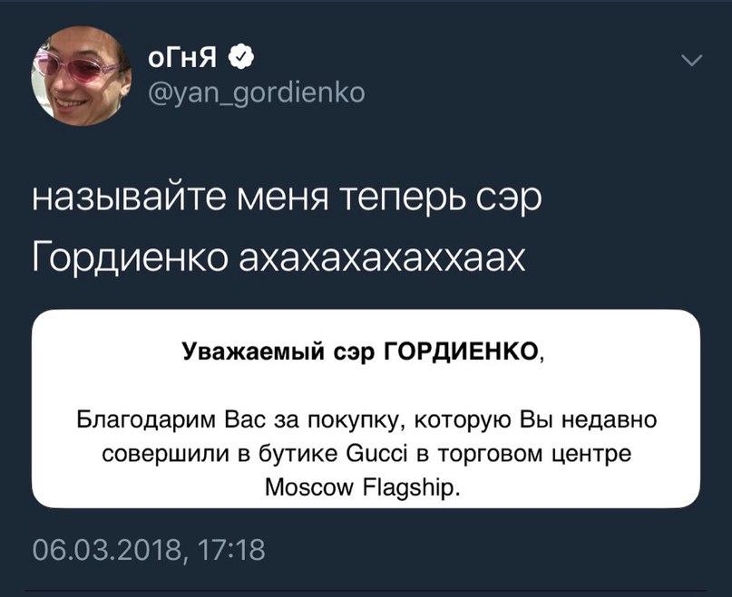Ян Гордиенко | Киев