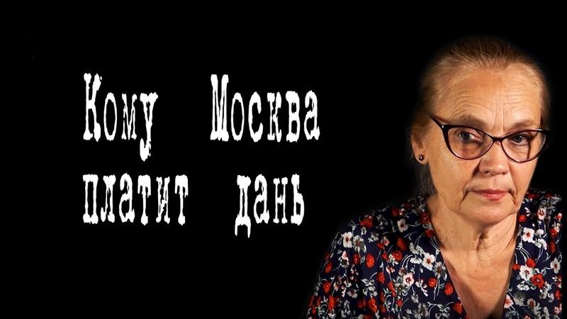Кому Москва платит дань #ЕленаШувалова
