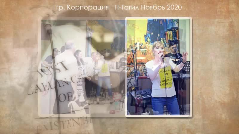 гр КОРПОРАЦИЯ Ноябрь 2020г