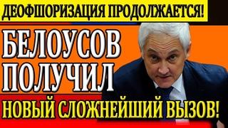 СРОЧНО! Белоусов получил новый сложнейший вызов: Деофшоризация продолжается - Новости