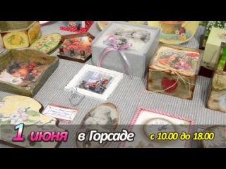 Видео-приглашение на Ярмарку Ручной Работы 1 июня в Горсаде