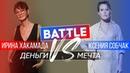 Батл Ирина ХАКАМАДА vs Ксения СОБЧАК Мечта или деньги