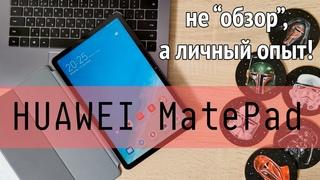 HUAWEI MatePad 10.4 - отзыв владельца! Впечатления от планшета