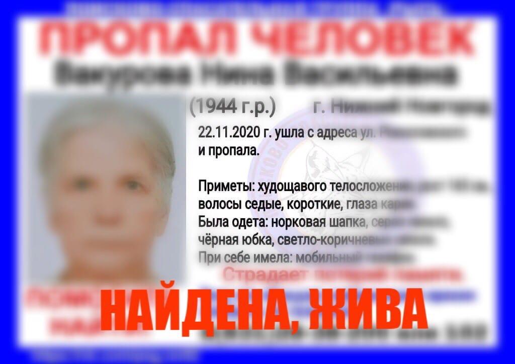 Вакурова Нина Васильевна