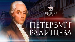 Петербург Александра Радищева
