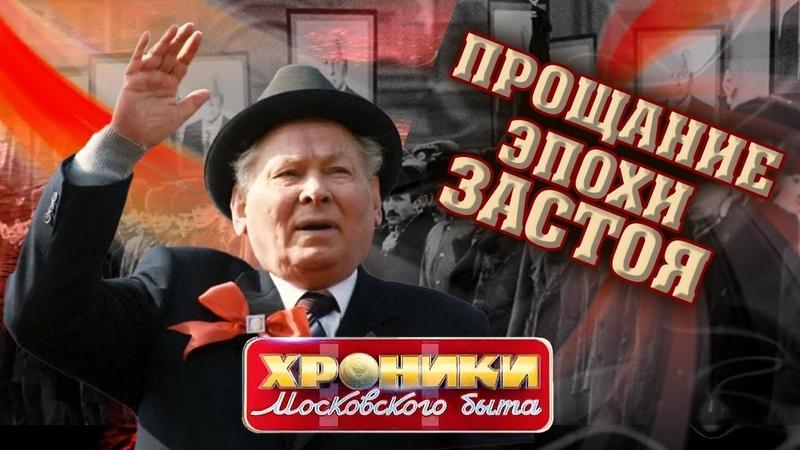 Прощание эпохи застоя Хроники московского быта Центральное телевидение