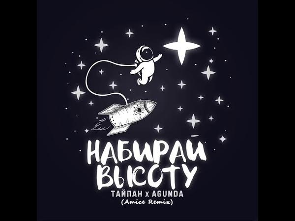 Тайпан Agunda - Набирай высоту (Amice Remix)