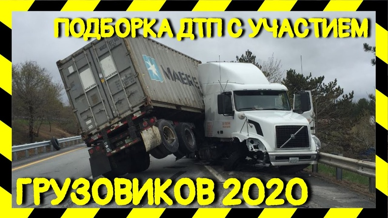 ТОП аварий грузовиков октябрь 2020 ДТП Грузовики Фуры Дальнобойщики 4