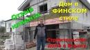 Строительство дома. Дом в финском стиле. Отзыв клиента. Строительство в Крыму. Дом из газобетона.