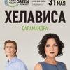 31 мая | ХЕЛАВИСА - ГлавClub Green Concert