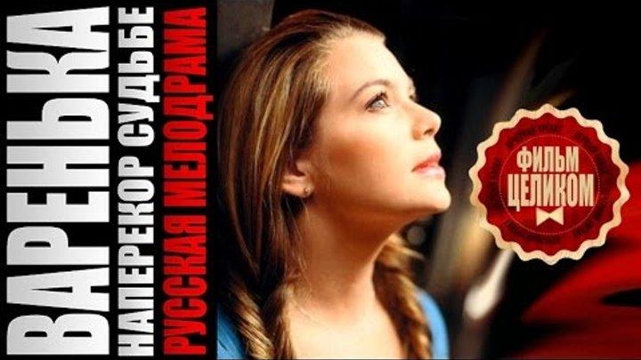 Варенька Испытание любви Наперекор судьбе 2009 6 часовая мелодрама фильм кино сериал
