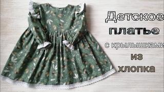 Как сшить нарядное детское платье с длинным рукавом из хлопка. My_Melani