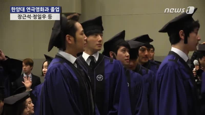 20 02 2014 뉴스1 눈TV 현장 장근석·정일우 한양대 연극영화과 졸업 공로상 받았어요