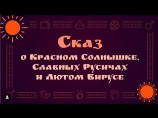 Сказ о Красном Солнышке, Славных Русичах и Лютом Вирусе