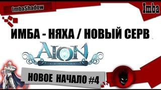 Imba 🔥 AION CLASSIC 1.5 🔥 НОВОЕ НАЧАЛО #4 ! СМЕНА - КЛАССА / РАСЫ / СЕРВЕРА