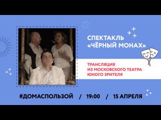 """Спектакль """"Черный монах"""" в Московском театре юного зрителя"""