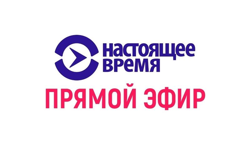 Прямой эфир 🔴 ПУТИН УБИЙЦА Всероссийская акция протеста против преступного путинского режима чекистов временщиков VOA