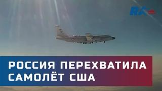 Минобороны России опубликовало видео перехвата американского самолета-разведчика над Тихим океаном