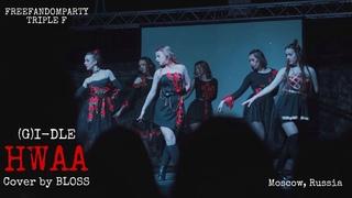 (여자)아이들((G)I-DLE) - '화(火花)(HWAA)'   By BLOSS   RUSSIA   FREE FANDOM PARTY MSK   TRIPLE F