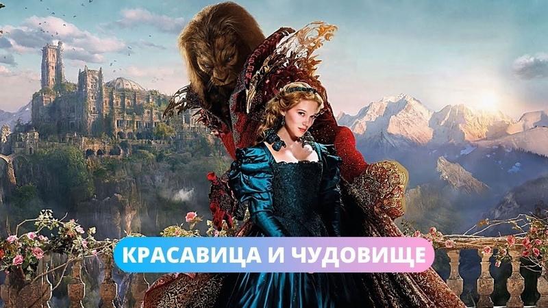 Красавица и чудовище 2014
