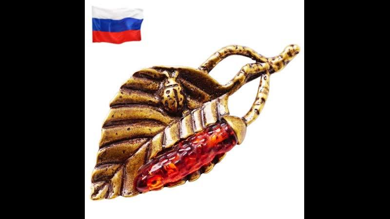 Брошь Береза Цветущая листики янтарь коричневый балтийский латунь бронза брошка 2931